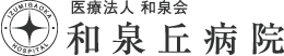 和泉丘病院 | 自然に囲まれた美しい専門医療